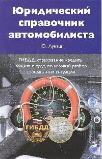 Лукаш Ю. Юридический справочник автомобилиста цена и фото