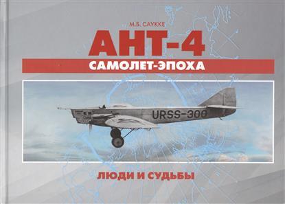 АНТ-4. Самолет-эпоха. Люди и судьбы