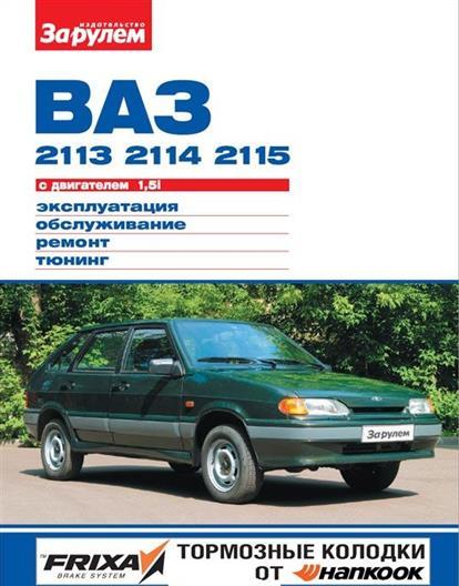 ВАЗ 2113, 2114, 2115 с двигателем 1,5i. Устройство, обслуживание, диагностика, ремонт