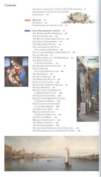 Lobanova T. Saint Petersburg. Guidebook. Санкт-Петербург. Путеводитель на английском языке