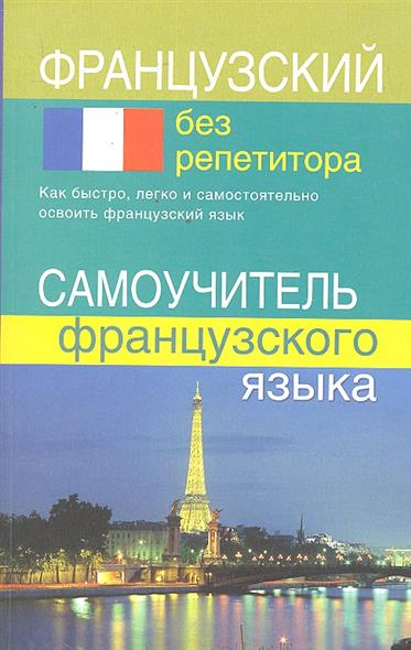 Калинкина Т. Французский без репетитора. Самоучитель французского языка в т тозик самоучитель sketchup