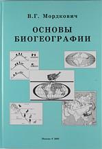 Мордкович В. Основы биогеографии мордкович в основы биогеографии