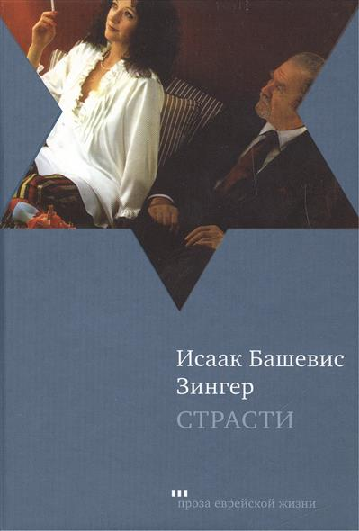 Зингер И. Страсти и другие рассказы / Passions and other stories sarah walker ghosts international troll and other stories