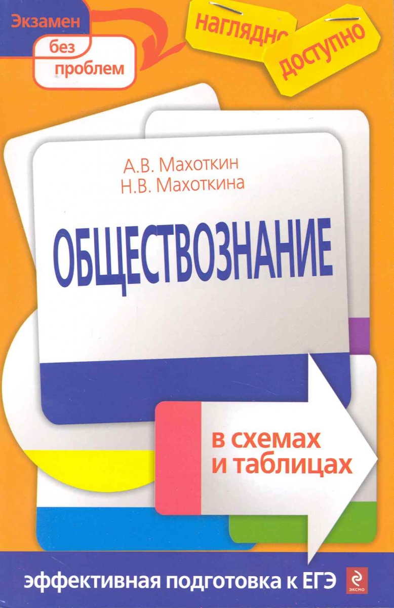 Махоткин А., Махоткина Н. Обществознание в схемах и таблицах ISBN: 9785699352845 а с аношко огэ обществознание в таблицах и схемах