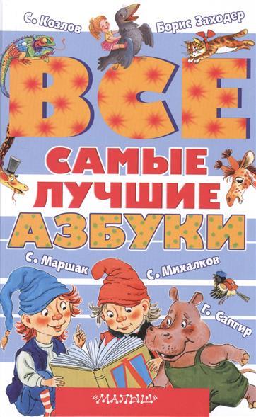 Чуковский К. Айболит айболит чуковский к и