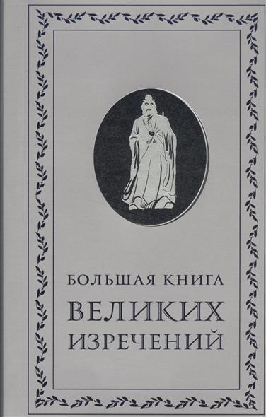Бревертон Т. (сост.) Большая книга великих изречений бревертон терри большая книга великих изречений