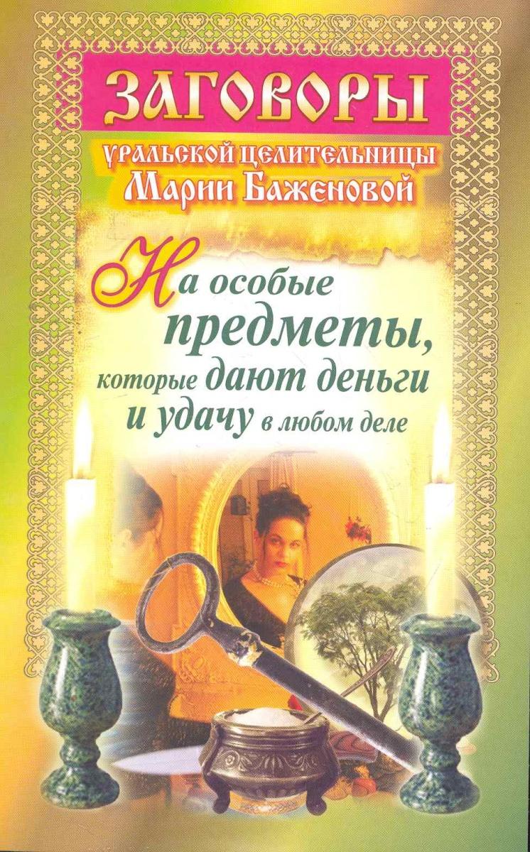 Заговоры уральской целительницы М. Баженовой на особые предметы...