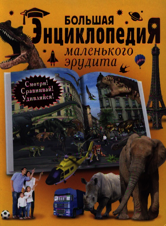 Татьянина Т. Большая энциклопедия маленького эрудита