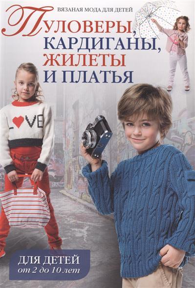 Пуловеры, кардиганы, жилеты и платья. Для детей от 2 до 10 лет