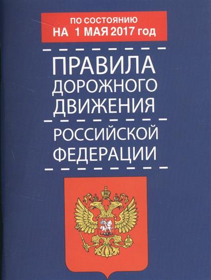 Правила дорожного движения Российской Федерации по состоянию на 01.05.2017 год