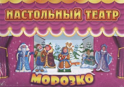 Настольный театр. Морозко
