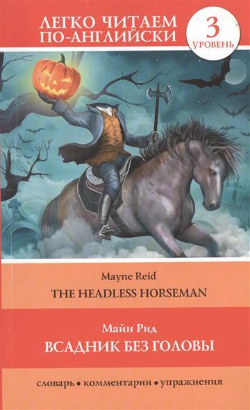 Рид М. Всадник без головы = The Headless Horseman. 3 уровень pushkin a the bronze horseman