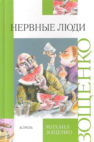 купить Зощенко М. Нервные люди недорого