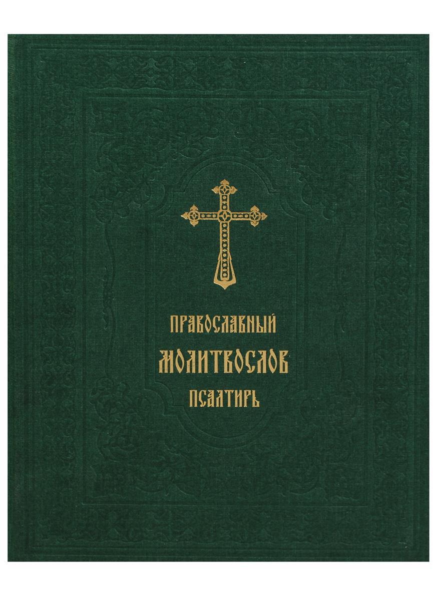 Православный молитвослов. Псалтирь православный молитвослов