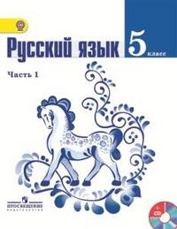 Русский язык 5 кл Учебник