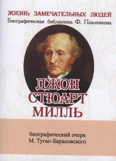 Джон Стюарт Милль. Его жизнь и литературно-научная деятельность. Биографический очерк (миниатюрное издание)