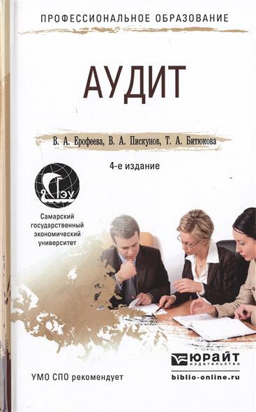 Аудит Учебное пособие для СПО 4-е издание переработанное и дополненное