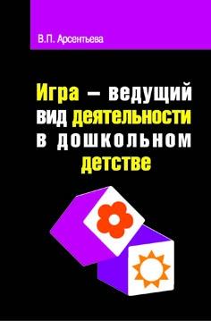Арсентьева В. Игра ведущий вид деятельности в дошкольном детстве сумка bottega veneta queencity bv
