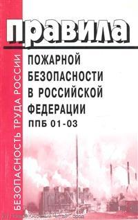 БТР Правила пожарной безопасности в РФ ППБ 01-03