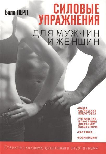 Силовые упражнения для мужчин и женщин