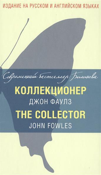 Фаулз Дж. Коллекционер. The Collector. Издание на русском и английском языках the collector