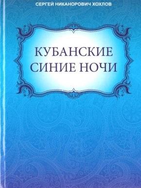 Хохлов С. Кубанские синие ночи ISBN: 9785918830956 павел хохлов самый долгий рейс