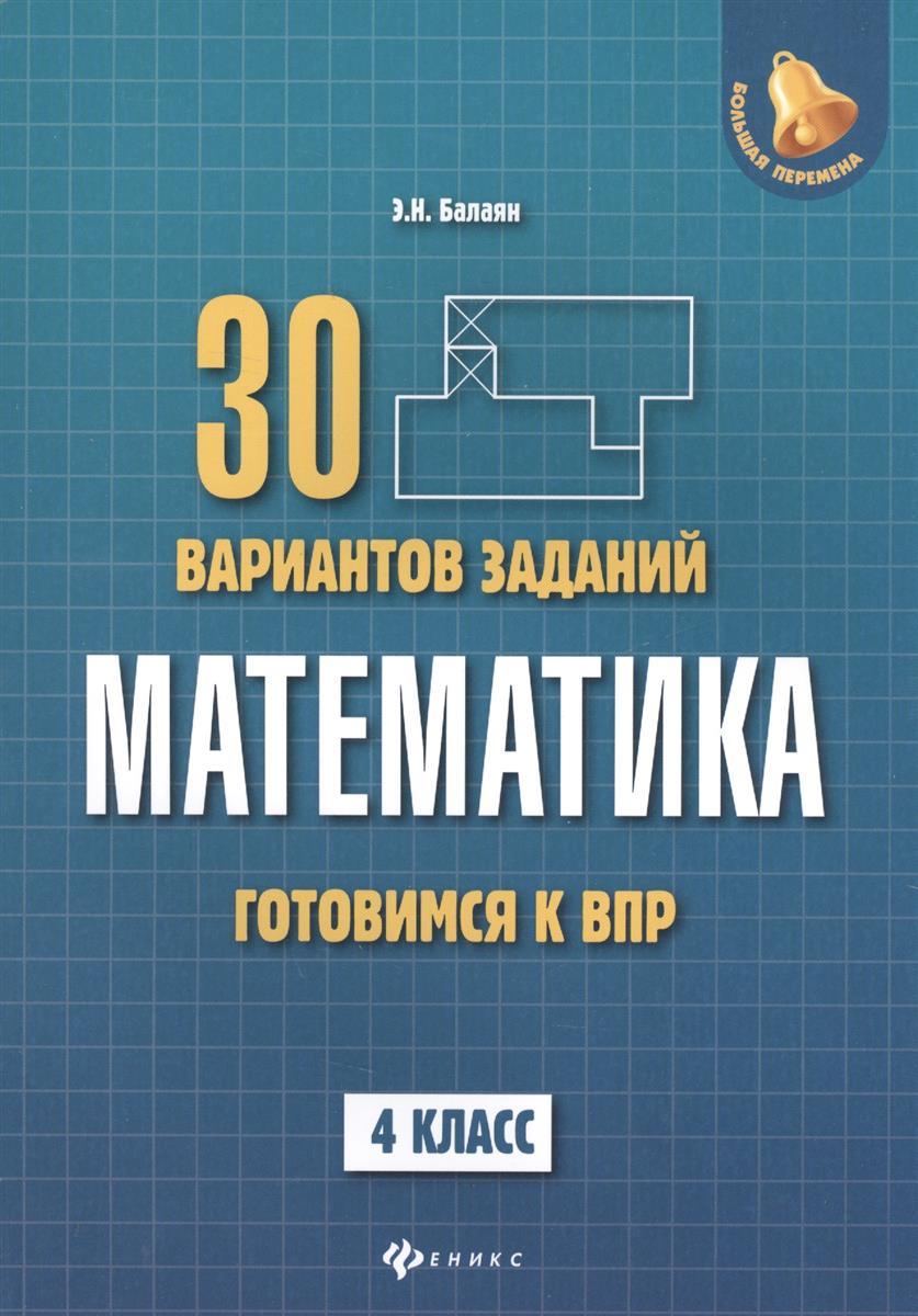 Балаян Э. Математика. 4 класс. Готовимся к ВПР. 30 вариантов заданий ISBN: 9785222299005 кондрашова з солохин н математика 4 класс тренировочные задания к впр