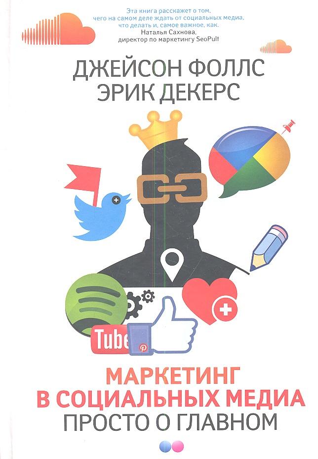 Фоллс Дж.: Маркетинг в социальных медиа. Просто о главном