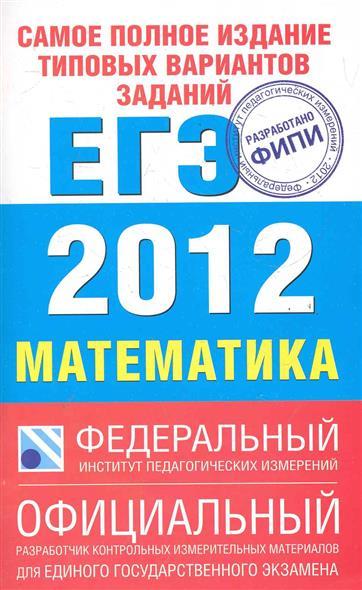 ЕГЭ 2012 ФИПИ Математика Самое полн. изд. тип. вар…