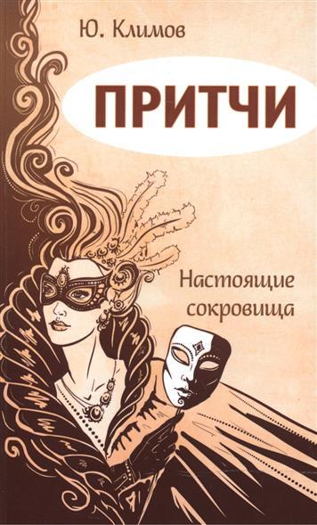 Климов Ю. Притчи. Настоящие сокровища п ю климов михаил нестеров подарочное издание
