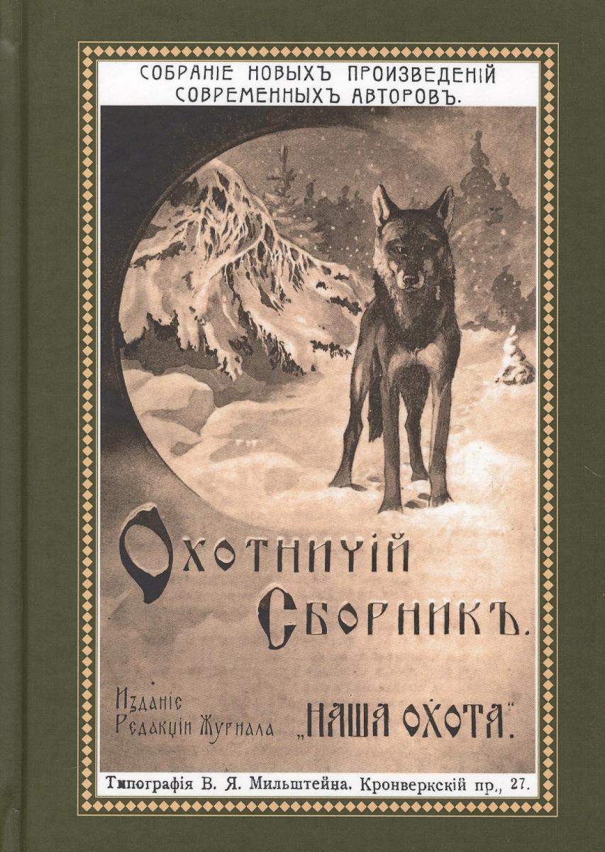 Фото Фокин Н. Охотничий Сборник. Выпуск 2 ISBN: 9785448100352