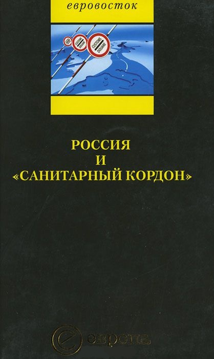 Россия и «санитарный кордон»