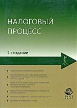Эриашвили Н. и др. Налоговый процесс Учеб. пос.
