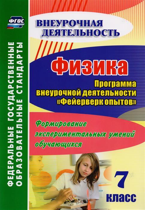 """Физика. 7 класс. Программа внеурочной деятельности """"Фейерверк опытов"""". Формирование экспериментальн., Лукьянова А. В."""