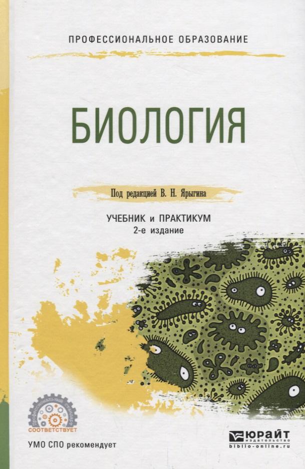 Ярыгин В. (ред.) Биология. Учебник и практикум для СПО соломин в ред безопасность жизнедеятельности учебник и практикум для спо