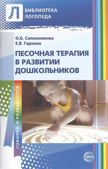 Сапожникова О., Гарнова Е. Песочная терапия в развитии дошкольников