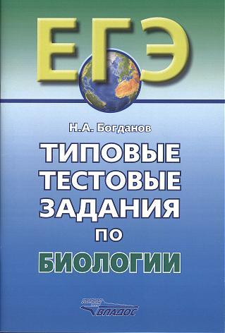 Богданов Н. Типовые тестовые задания по биологии
