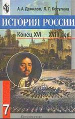 Скачать авторской программы данилова косулиной по истории россии
