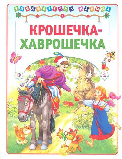 Деревянко Т.: Крошечка-Хаврошечка