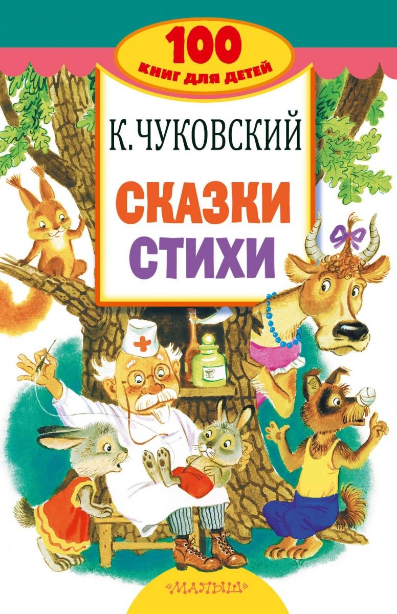 Чуковский К. Сказки, стихи к и чуковский бармалей