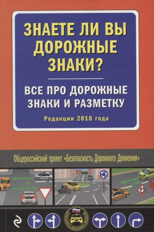 Мубаракшин Р. (отв. Ред.) Знаете ли вы дорожные знаки? Все про дорожные знаки и разметку. Редакция 2018 года дорожные шахматы