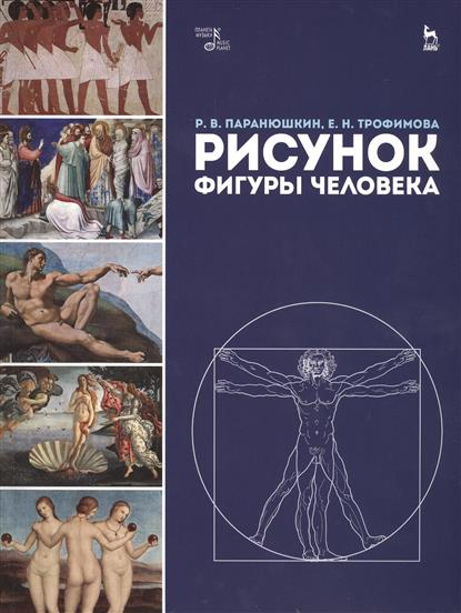 Паранюшкин Р., Трофимова Е. Рисунок фигуры человека. Учебное пособие