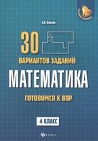 Математика. 4 класс. Готовимся к ВПР. 30 вариантов заданий