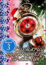 Загребина Г. Сценарий новогоднего праздника Вып.3 загребина г сценарий новогоднего праздника вып 3
