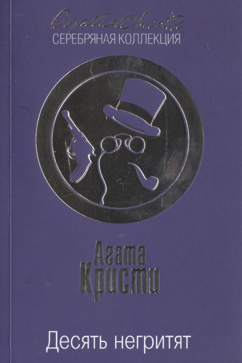 Кристи А. Десять негритят ISBN: 9785699831937