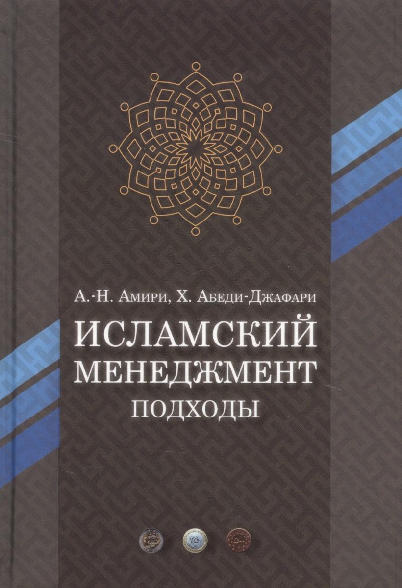 Книга Исламский менеджмент. Подходы. Амири А., Абеди-Джафари Х.