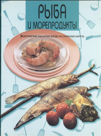 Волкова Т. (ред.) Рыба и морепродукты рыба и морепродукты в мультиварке