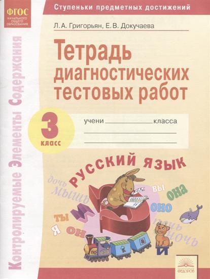 Григорьян Л., Докучаева Е. Тетрадь диагностических тестовых работ. Русский язык. 3 класс