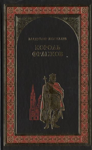 Москалев В. Король франков владимир москалев гугеноты