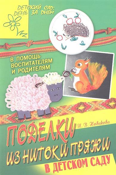 Новикова И. Поделки из ниток и пряжи в детском саду и в новикова фигурки и игрушки из ниток и пряжи